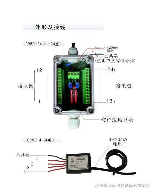 CR50-4-CR-50电接点液位变送器