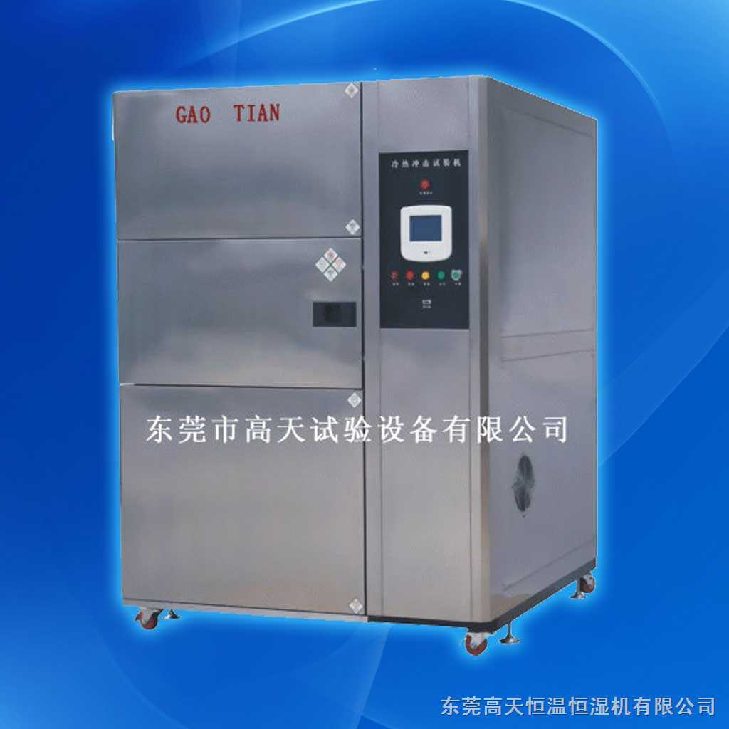 冷热冲击试验箱|温度试验机 高天仪器