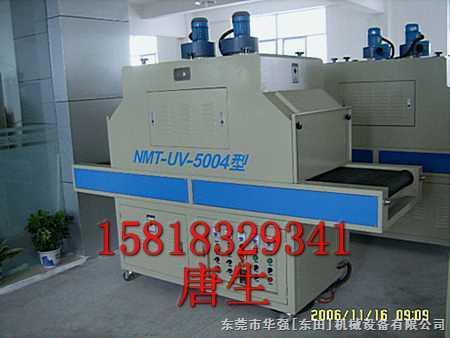 东莞UV机,UV固化机