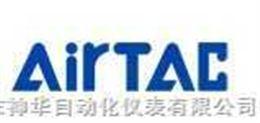 专业销售台湾亚德客(AIRTAC)型气缸、电磁阀、接头接管