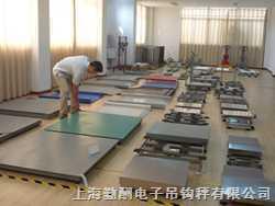 SCS-南京電子地磅稱 地秤 3噸地磅廠
