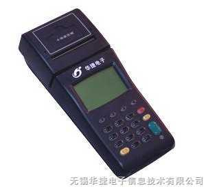 无锡华捷手持式小额消费POS机