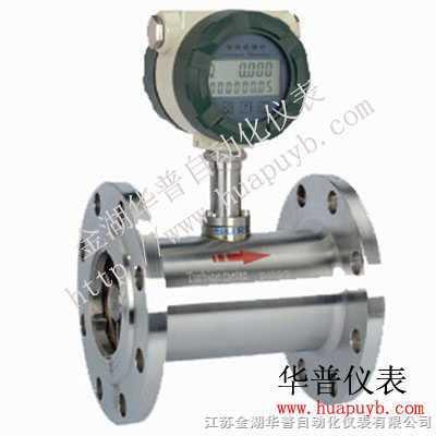 HPLW系列-液體渦輪流量計