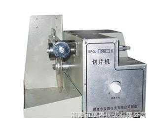SPQJ200型-台式切片机