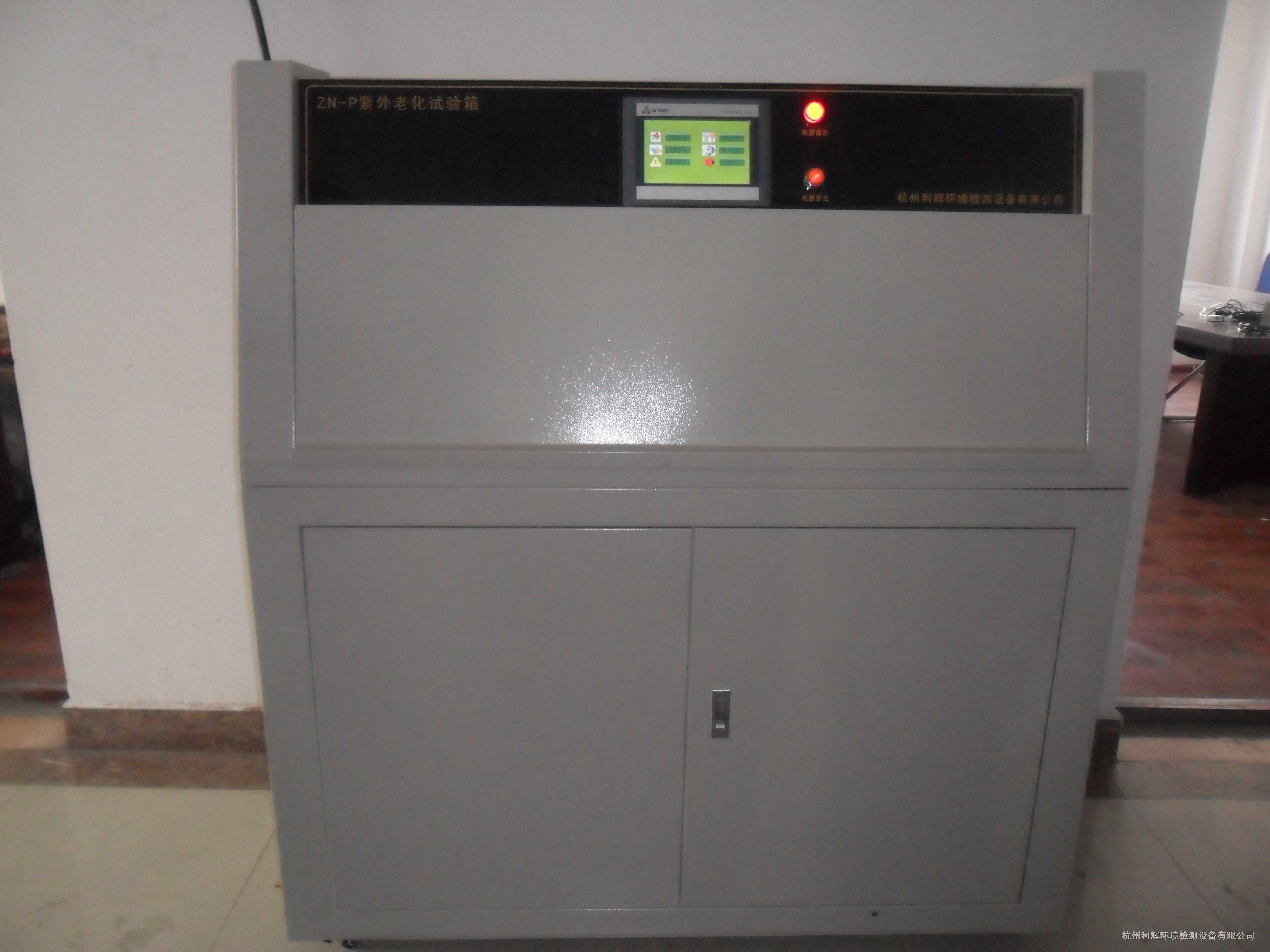 供应ZN-P紫外荧光耐气候老化试验箱,紫外荧光耐气候老化试验箱
