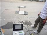 上海移动电子秤,汽车轴重称重板,便携式轴重秤