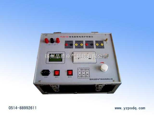 继电保护测试仪技术交流,使用说明