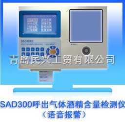 Sad300固定式酒精检测仪