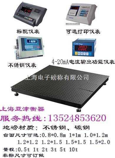 """上海电子磅秤""""2吨电子磅、3T电子地磅秤"""""""