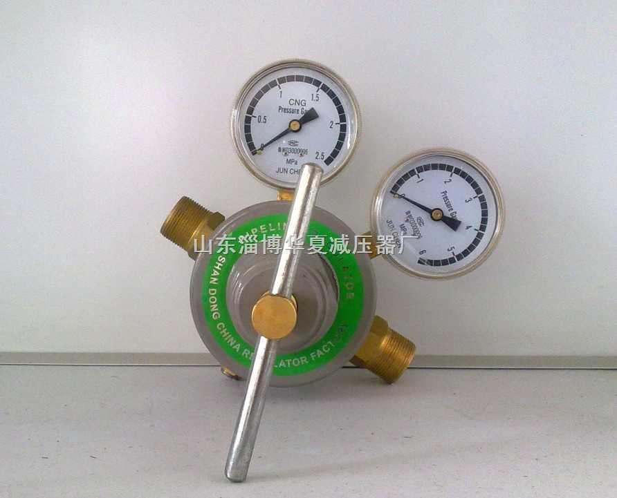 大流量空气减压器