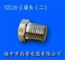 YZG16-2堵頭(二)