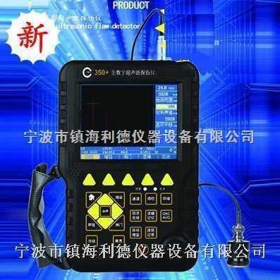 LD-350+全数字超声波探伤仪 全数字超声波探伤仪