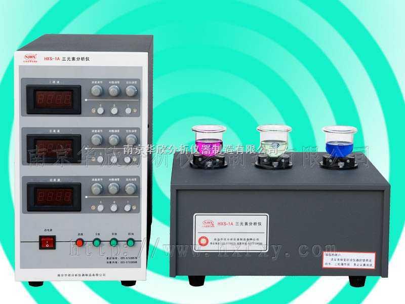 三元素分析仪器 硅锰磷元素分析仪 化学成分分析仪