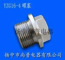 YZG16-4螺塞