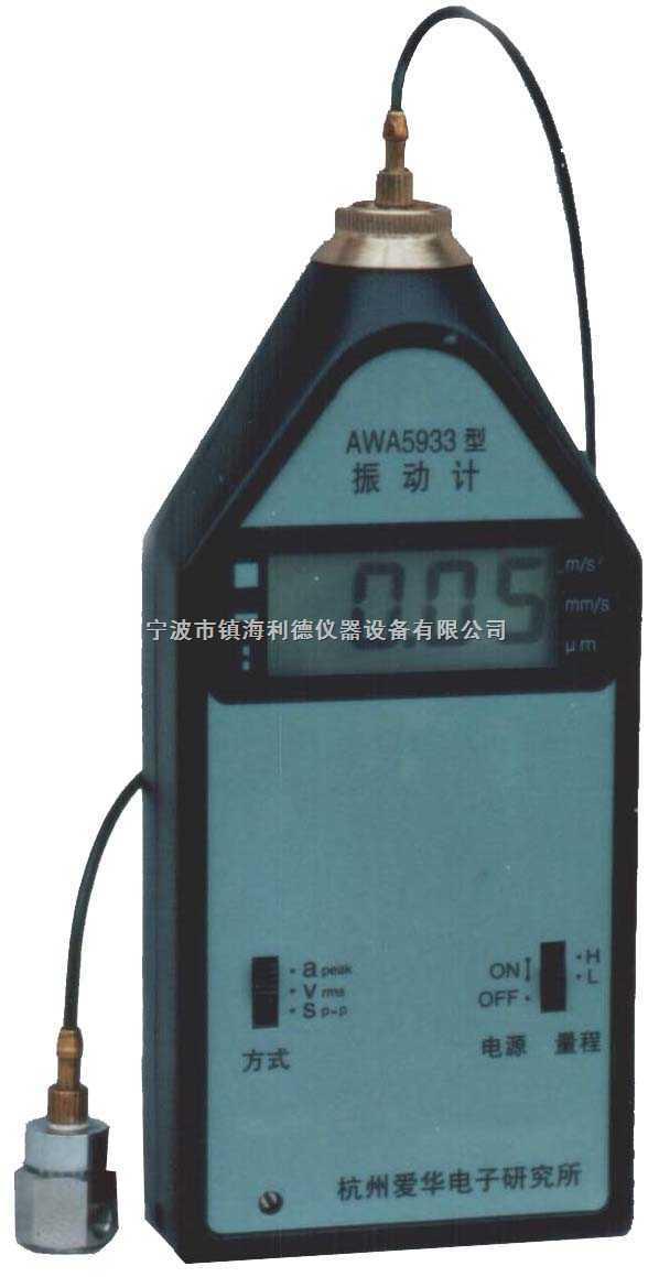 AWA5933振动计