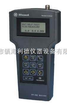 HY-105工作測振儀