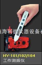 HY-101/HY-102/HY-104机械故障检测器
