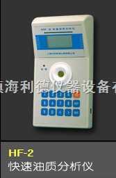 HF-2快速油质分析仪