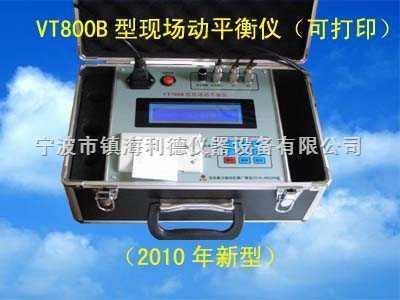 VT800B现场动平衡仪