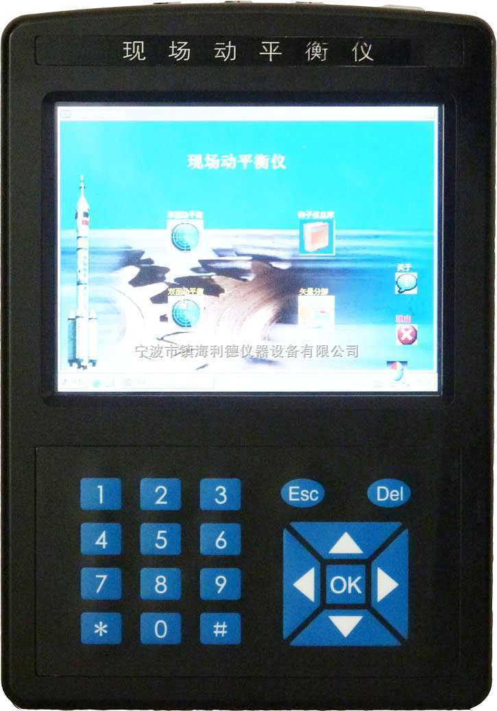 LC-820现场动平衡仪
