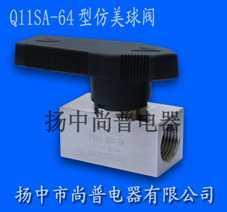 Q11SA-64型仿美球閥