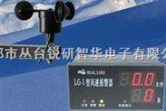 無線風速報警儀