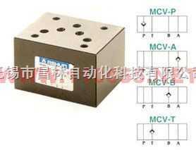 MCV积层型逆止阀