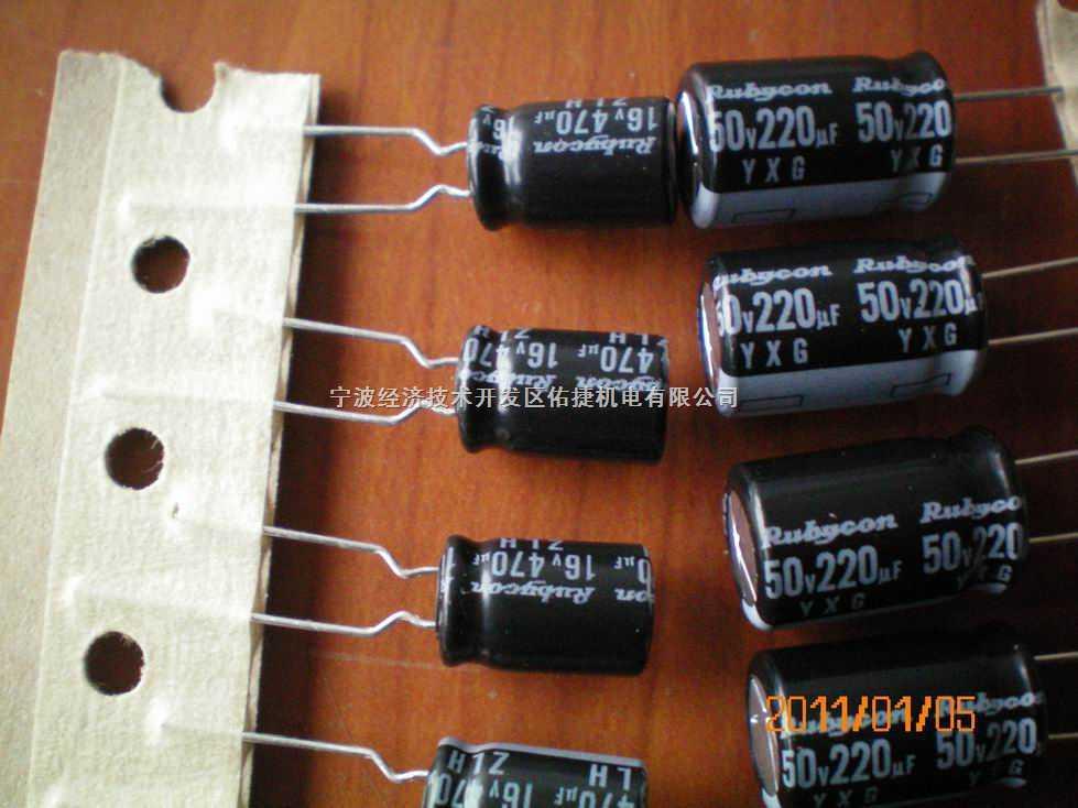 rubycon小型电解电容