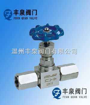 JJM1 JJ.M1 JJ-M1-压力表针形截止阀