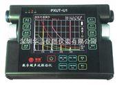 PXUT-U1|PXUT-U1智能超聲波探傷儀|深圳PXUT-U1友聯探傷儀銷售處