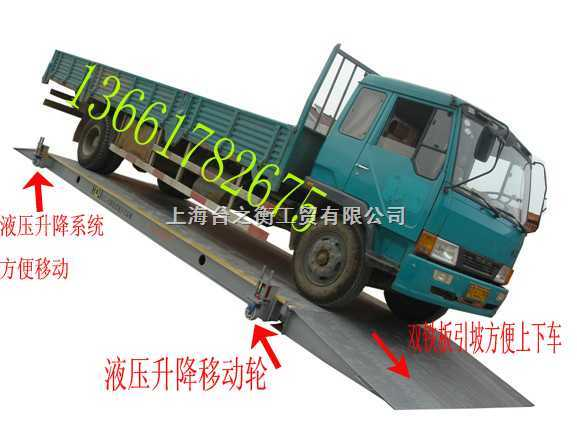 60吨移动式汽车衡,60吨液压式汽车衡,3.4×9米移动式汽车衡地磅