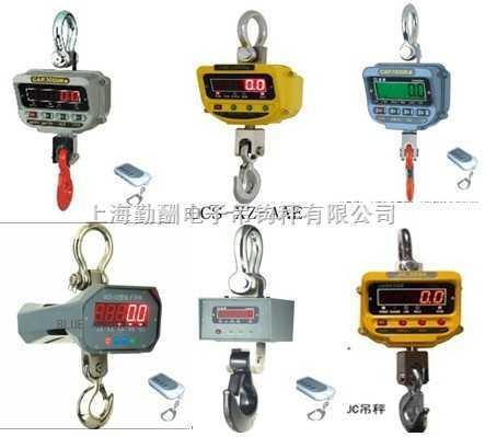 OCS-浦東3噸電子吊秤