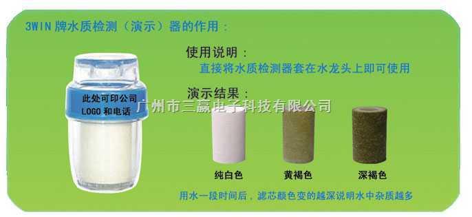 水质演示(检测)器