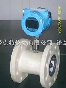 PP防腐流量計,防腐氣體渦輪流量計,防腐流量計