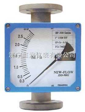 美国斯卢森BF300金属管流量计