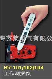 测振笔/工作测振仪,HY-101