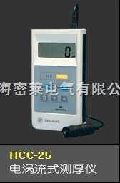 涡流测厚仪/HCC-25