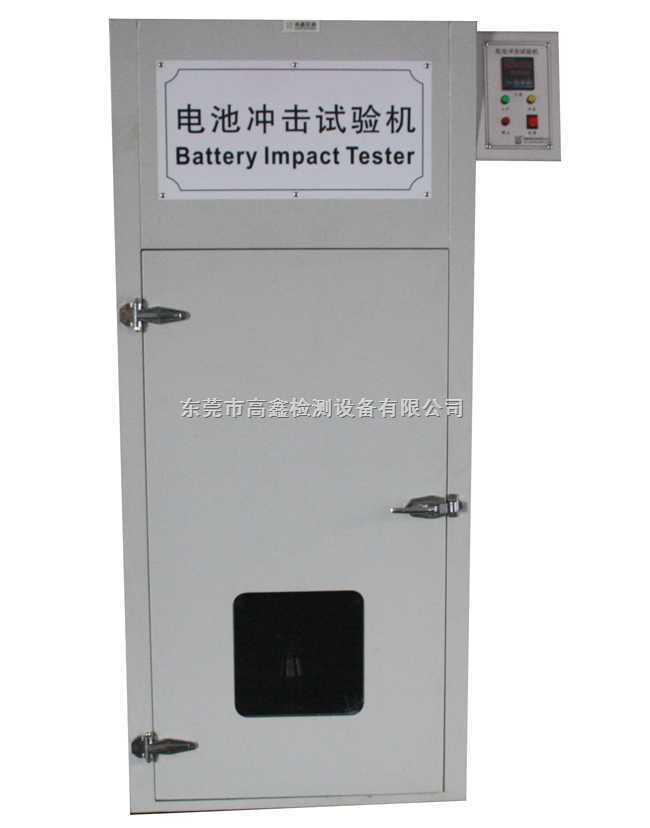 锂电池重物冲击试验机/电池冲击检测仪