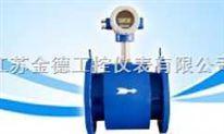 污水處理電磁流量計 電磁流量計生產供應商 選購金德工控儀表