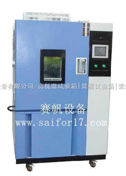 高低温交变试验箱/高低温交变试验机/交变高低温箱