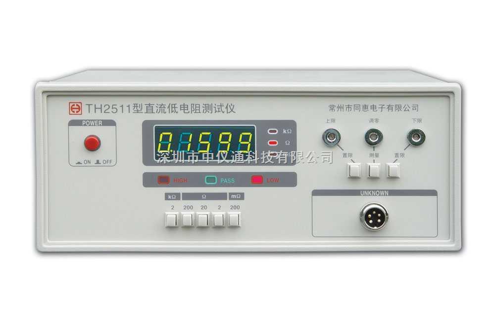 TH2511型直流低电阻测试仪