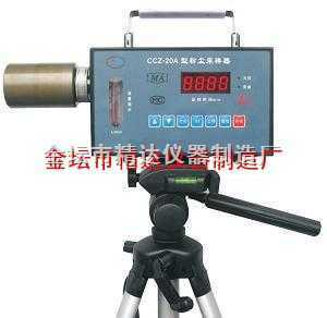 CCZ-20A-防爆粉塵采樣器