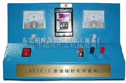 漆包线针孔试验机 漆包线针孔试验仪,针孔仪