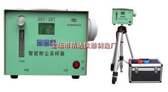 BFC-35B-雙流量粉塵采樣器