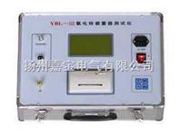 YBJ-III氧化锌避雷器测试仪