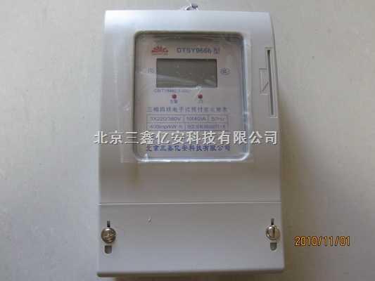 DTSY-三相四線電表廠家 北京電表