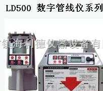 LD500数字管线仪 LD500数字管线仪