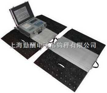 上海10T便携式轴重秤
