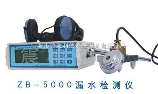ZB-5000智能数字漏水检测仪, ZB-5000智能数字漏水检测仪 ,ZB-5000智能数字漏水检