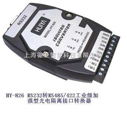 HY-826 RS232轉RS485/422工業級加強型光電隔離接口轉換器(工業導軌安裝,亞旦模塊)